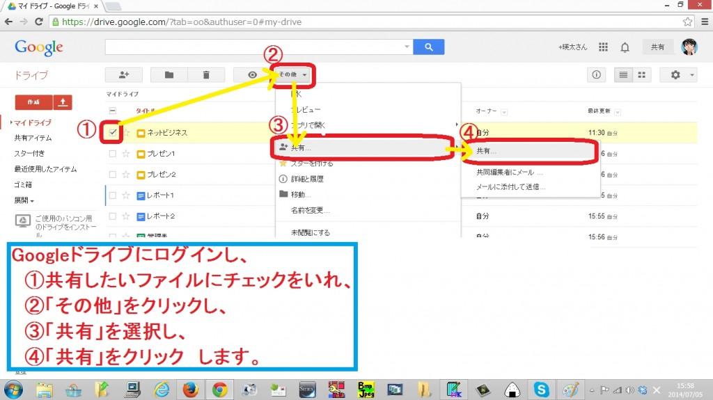 google-share1
