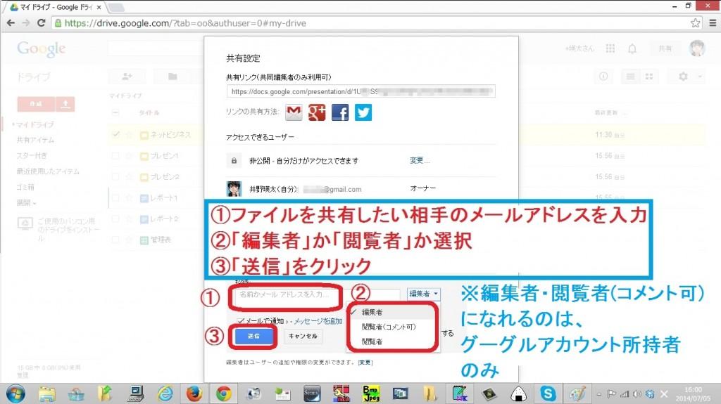 google-share2