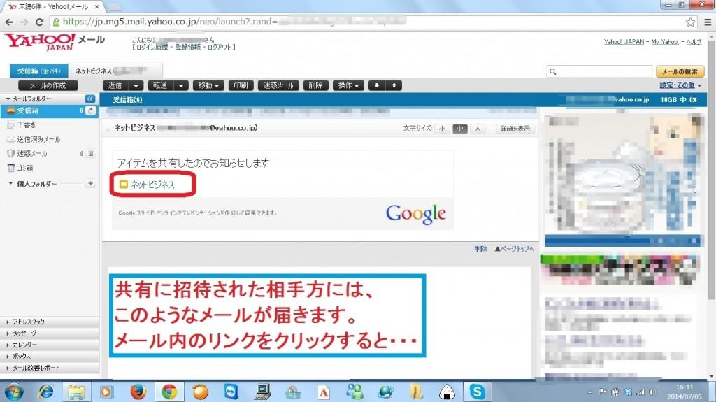 google-share3