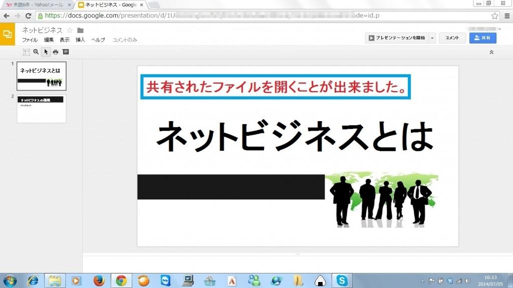 google-share4