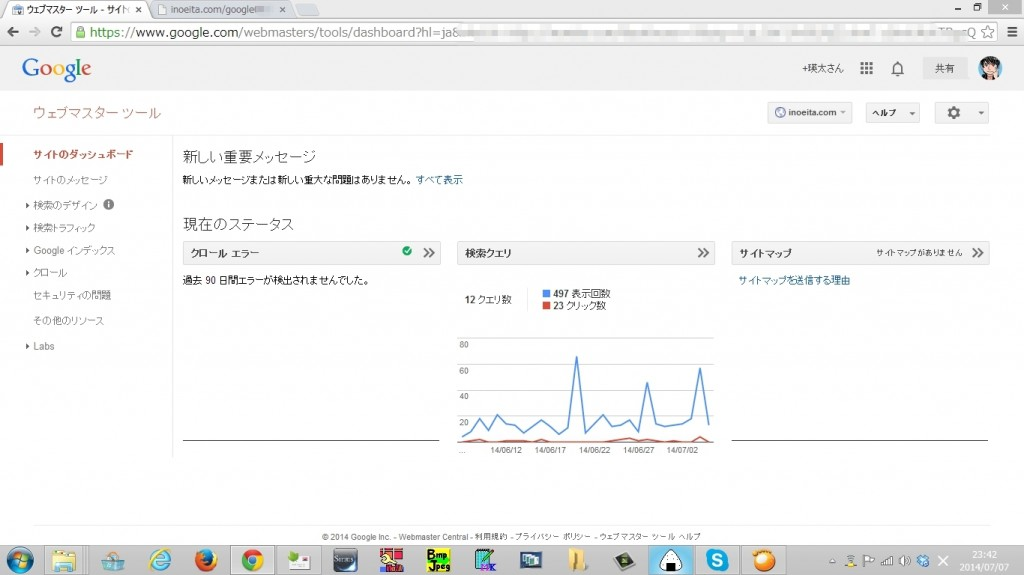 googlewebmastartool-touroku12