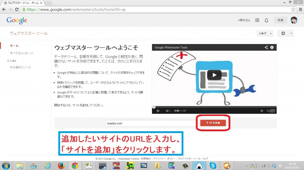 googlewebmastartool-touroku3