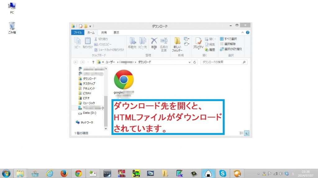 googlewebmastartool-touroku5