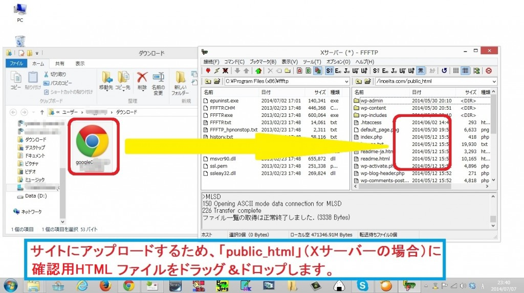 googlewebmastartool-touroku7