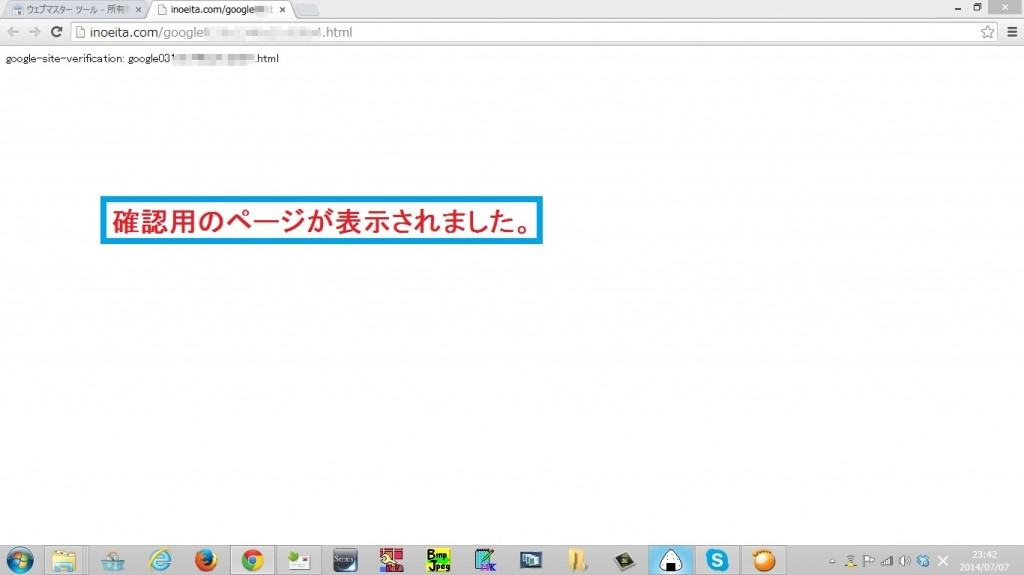 googlewebmastartool-touroku9