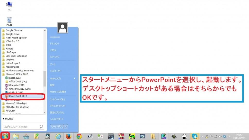 powerpoint-tsukaikata1