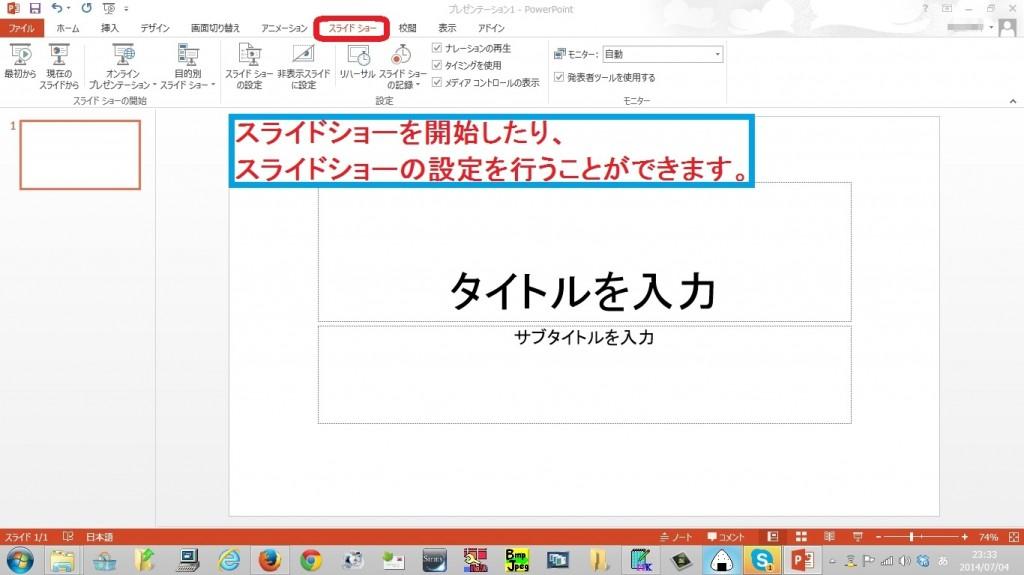 powerpoint-tsukaikata10
