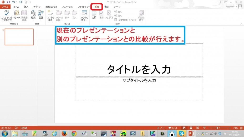 powerpoint-tsukaikata11