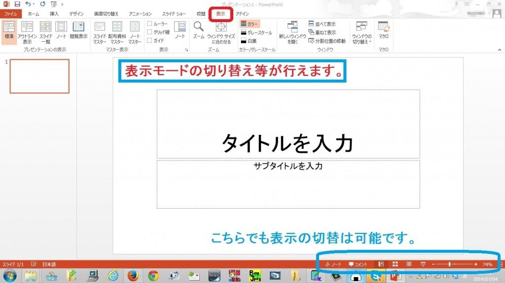 powerpoint-tsukaikata12