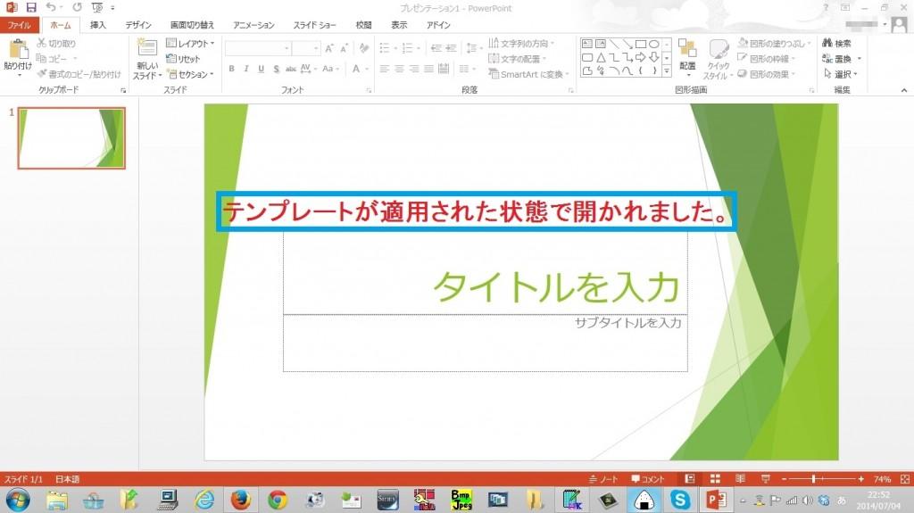 powerpoint-tsukaikata4