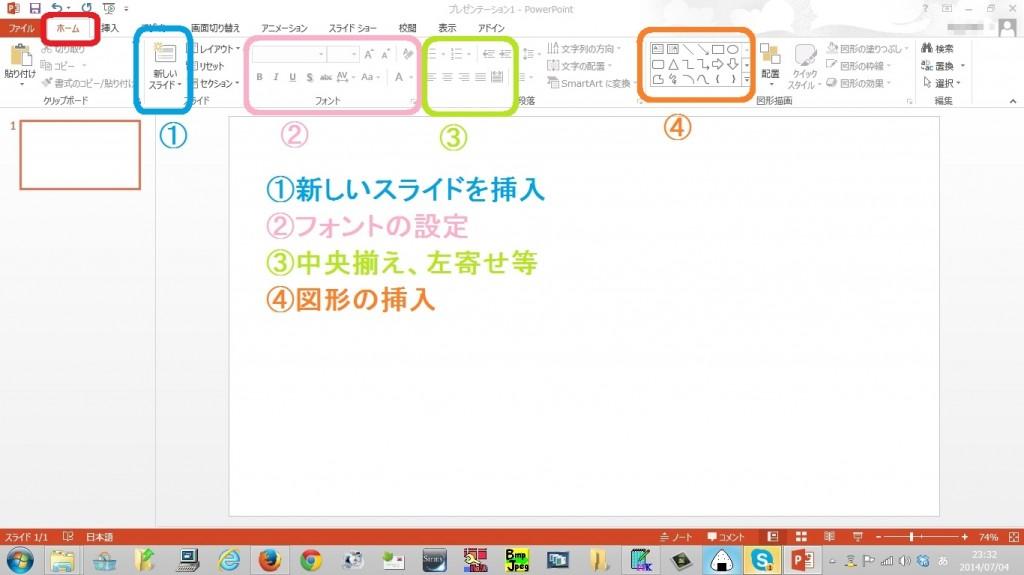 powerpoint-tsukaikata5