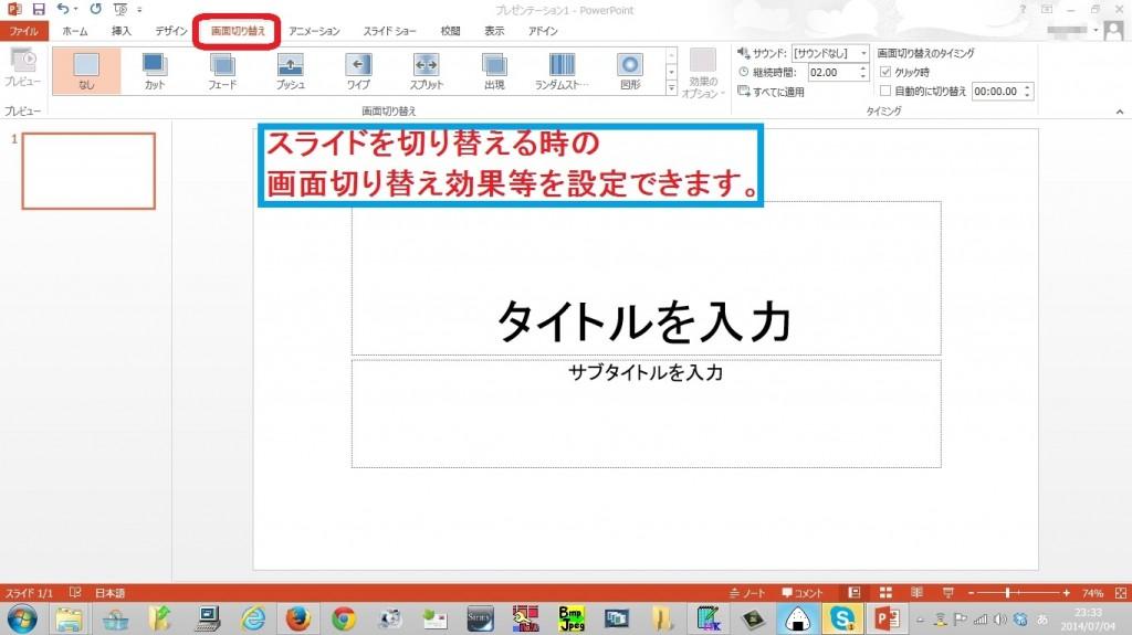 powerpoint-tsukaikata8