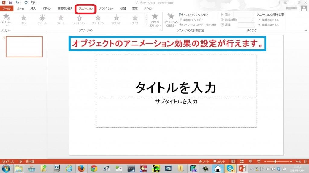 powerpoint-tsukaikata9