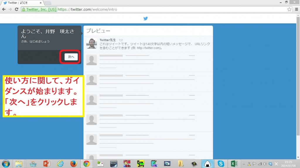 twitter-accountshutoku4