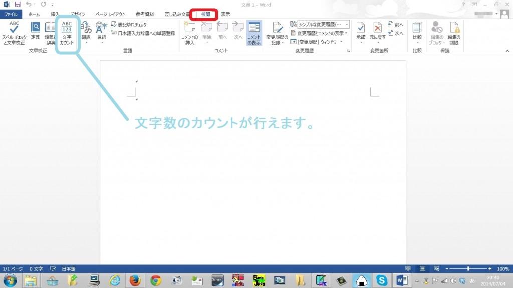 word-tsukaikata11