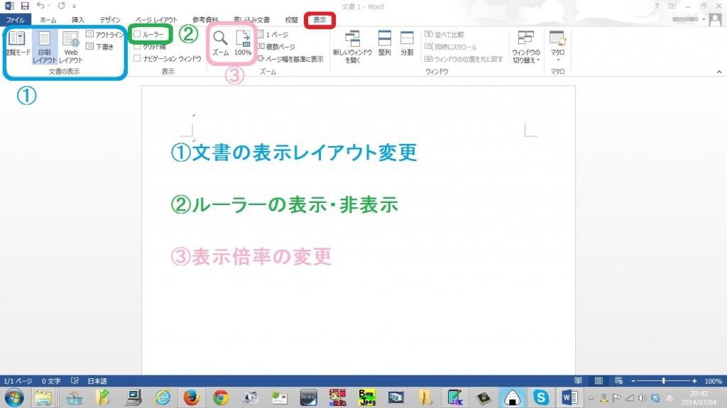 word-tsukaikata12