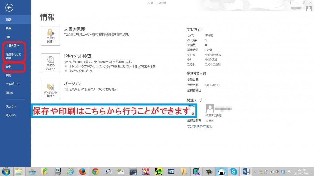 word-tsukaikata14