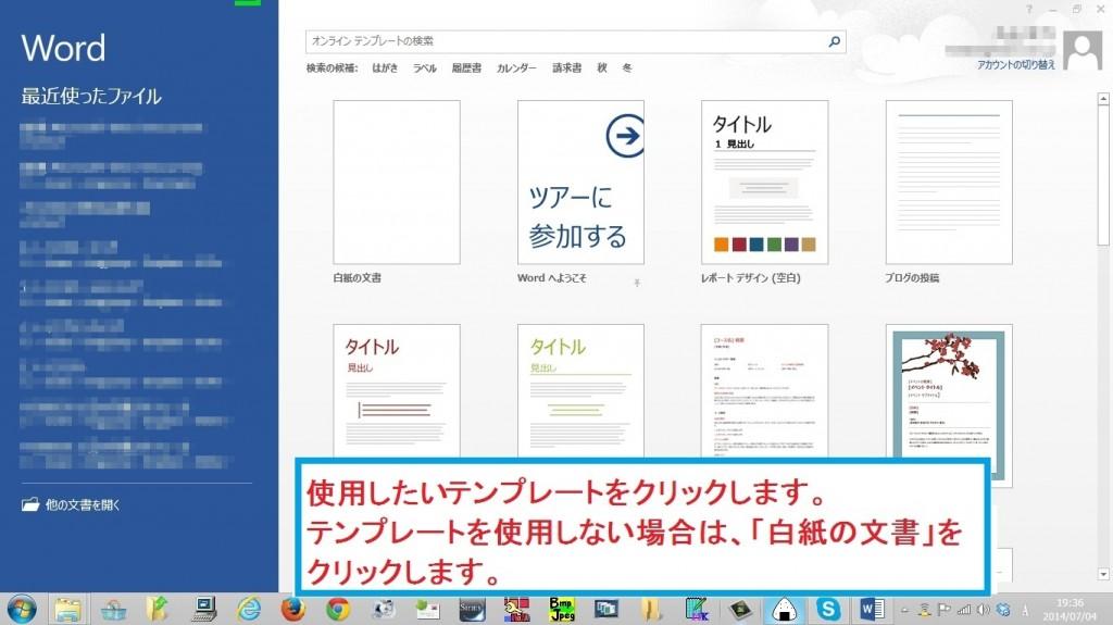 word-tsukaikata2