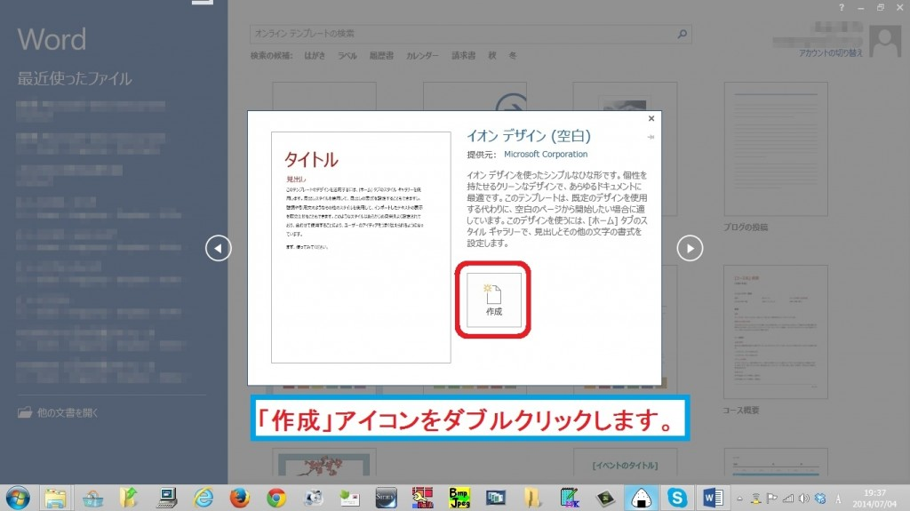 word-tsukaikata3