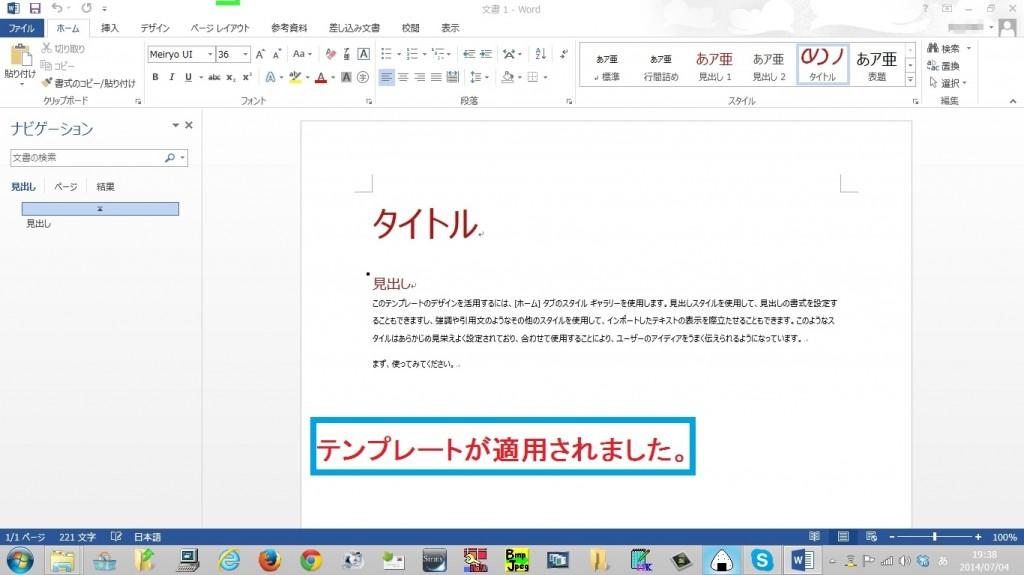 word-tsukaikata4