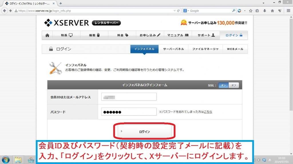 xserver-dokujidomainmail1