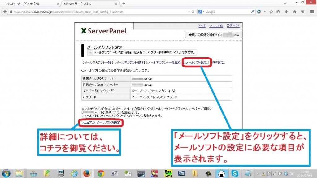 xserver-dokujidomainmail10