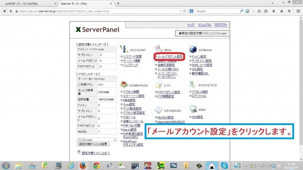 xserver-dokujidomainmail5