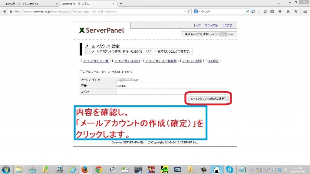 xserver-dokujidomainmail8
