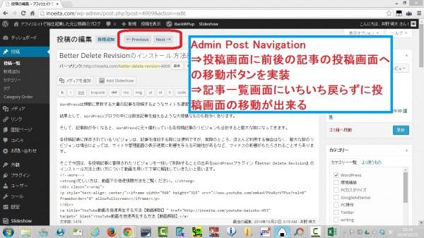 AdminPostNavigation00