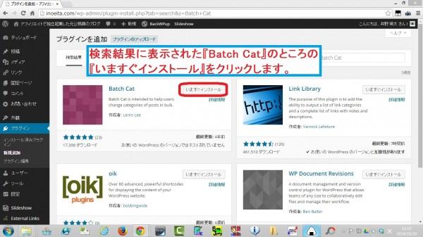 BatchCat02