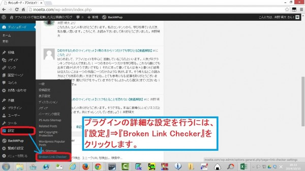 BrokenLinkChecker10