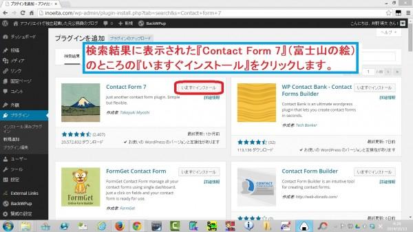 Contactform7-04