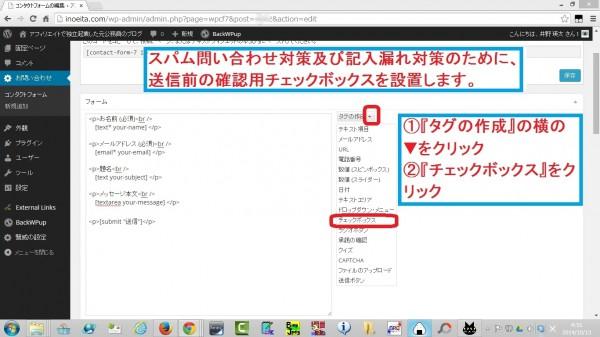 Contactform7-09