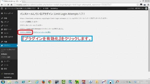 LimitLoginAttempts04