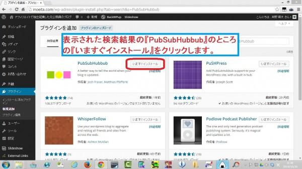 PubSubHubbub02