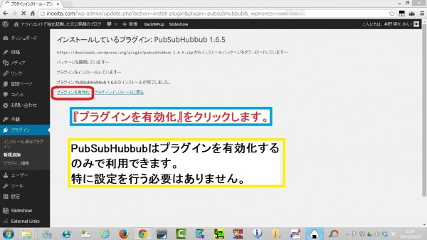 PubSubHubbub04