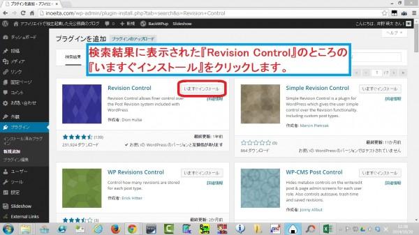 RevisionControl03