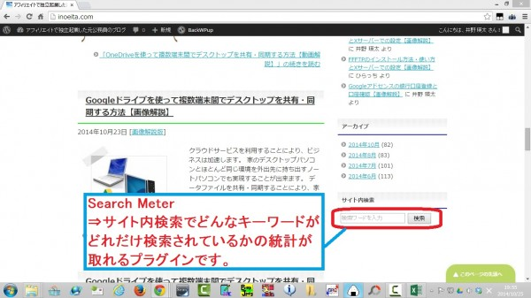 SearchMeter00
