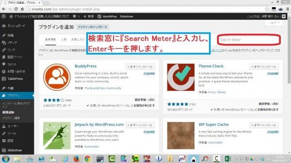SearchMeter02
