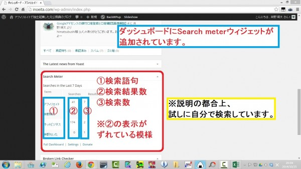 SearchMeter07