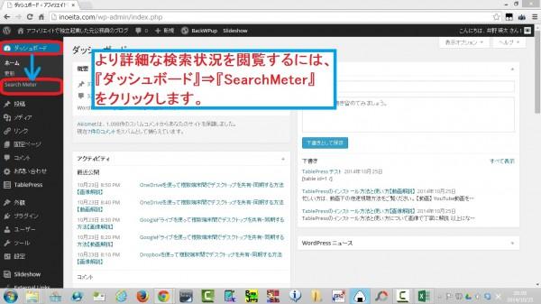 SearchMeter08