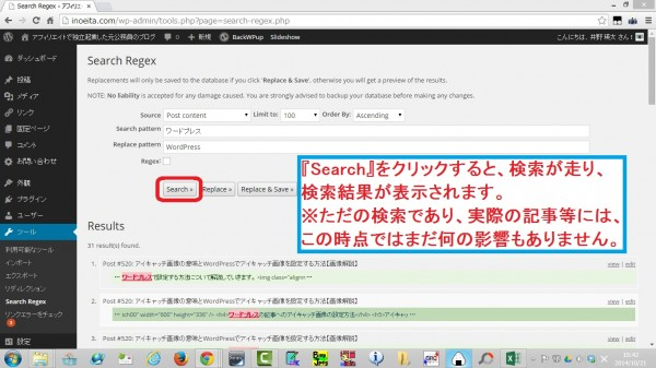 SearchRegex11