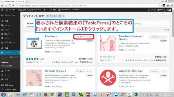 TablePress03