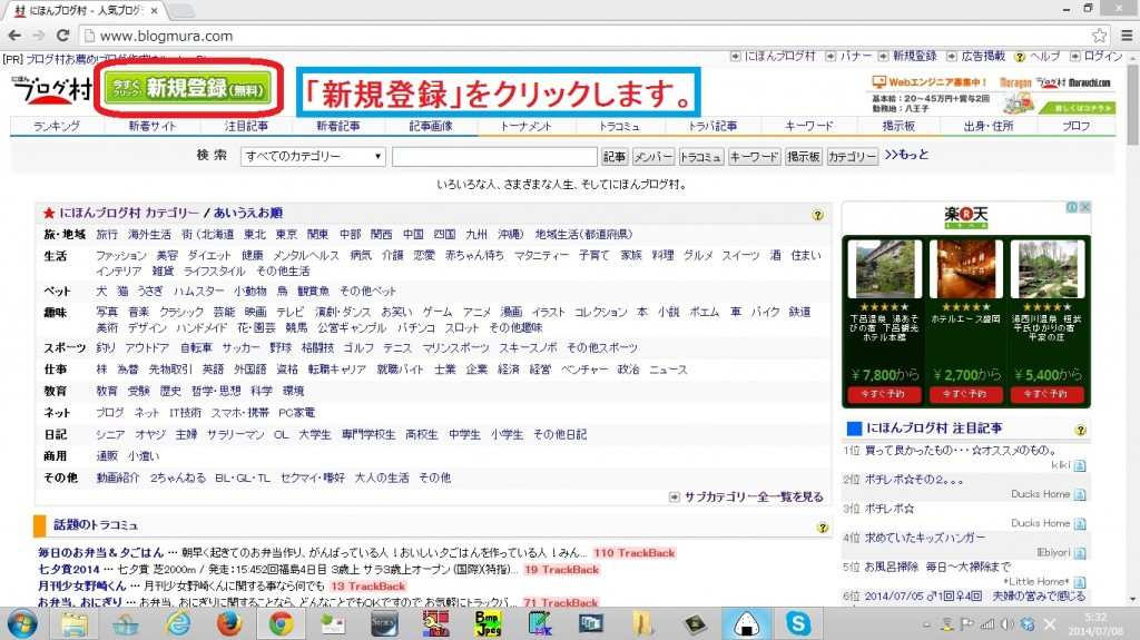 blogmura-touroku03