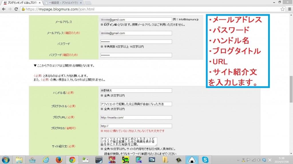 blogmura-touroku05
