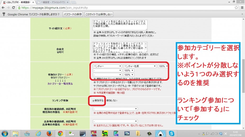 blogmura-touroku06