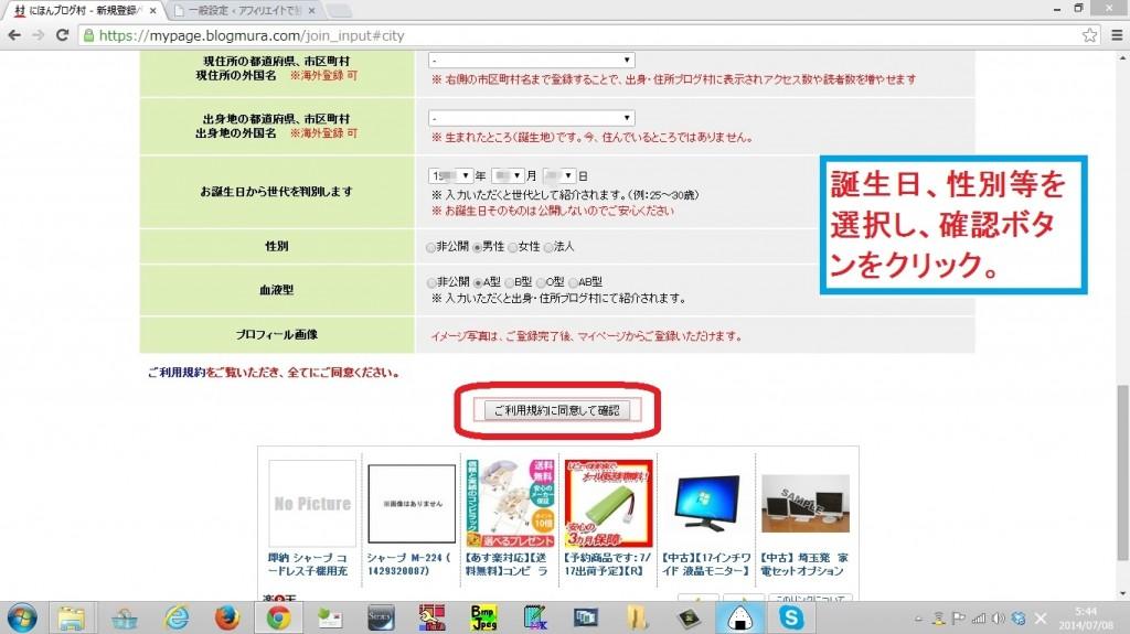 blogmura-touroku07