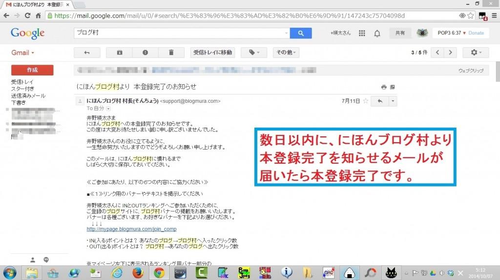 blogmura-touroku14