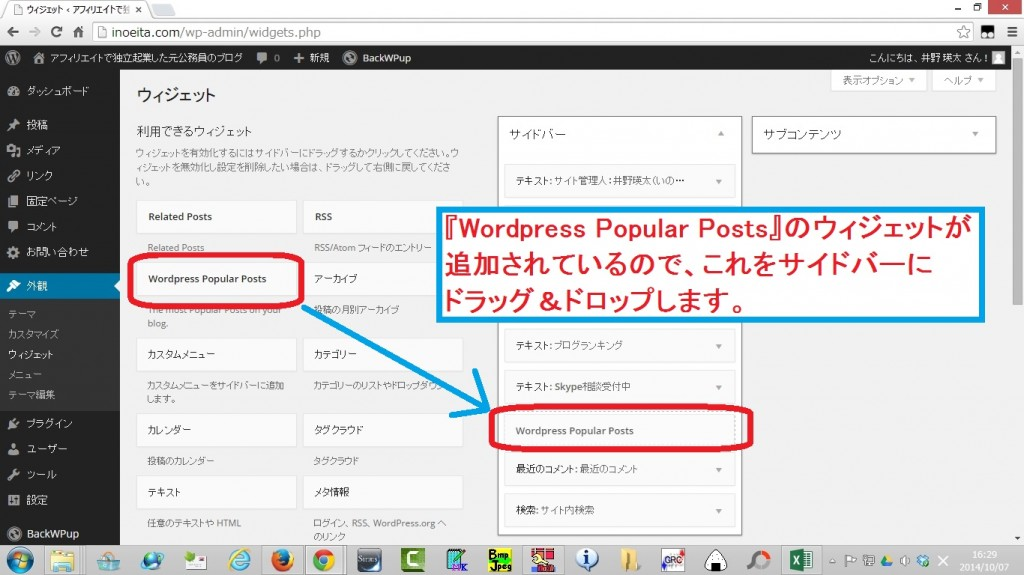 wpplugin-PopularPosts07
