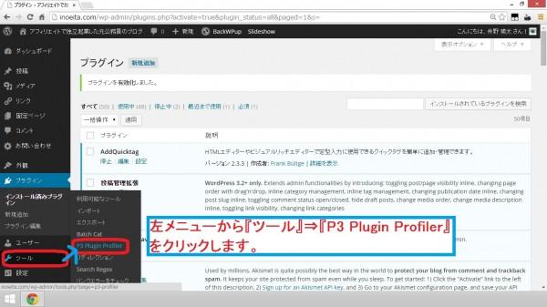 Plugin Performance Profiler06